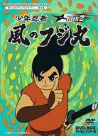 想い出のアニメライブラリー第8集 少年忍者風のフジ丸 DVD-BOX デジタルリマスター版 BOX 2