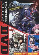 チャンピオンRED プレミアムDVD(チャンピオンRED 2008年06月号付録)