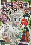 学校の怪談 アニメDVD 2009 下巻