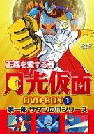 正義を愛する者 月光仮面 DVD-BOX 1