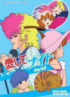 想い出のアニメライブラリー第18集 愛してナイト DVD-BOX デジタルリマスター版 Part2