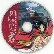 からくりの君 (藤田和日郎魂 特典DVD)