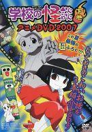 学校の怪談 アニメDVD 2007 下巻 (月刊プレコミックブンブン2007年9月号付録)