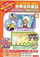 アニメの世界で優しく英語力 世界名作童話 4