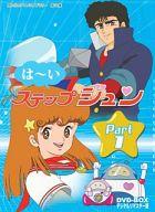 想い出のアニメライブラリー第21集 はーいステップジュン DVD-BOX デジタルリマスター版 Part1