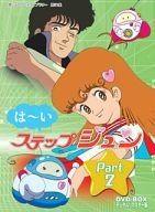 想い出のアニメライブラリー第21集 はーいステップジュン DVD-BOX デジタルリマスター版 Part2
