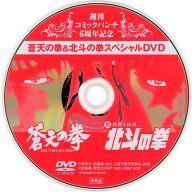 週刊コミックバンチ6周年記念 蒼天の拳&北斗の拳スペシャルDVD