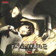 不備有)FATAL FRAME II プレミアム特典(状態:ブックレットに濡れ跡有り)