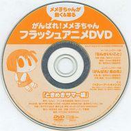 がんばれ!メメ子ちゃん フラッシュアニメDVD(まんがくらぶオリジナル2008年10月号特別付録)