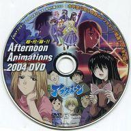 超・付・録・!!Afternoon Animations 2004 DVD(月刊アフターヌーン2004年12月号特別付録)