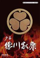 想い出のアニメライブラリー第27集 少年徳川家康 DVD-BOX デジタルリマスター版