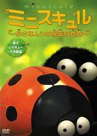 ミニスキュル~小さなムシの秘密の世界~ Vol.1