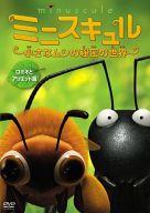 ミニスキュル~小さなムシの秘密の世界~ Vol.5