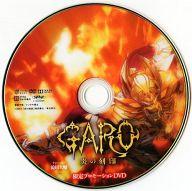 GARO 炎の刻印 限定プロモーションDVD