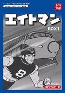 想い出のアニメライブラリー第33集 エイトマン HDリマスター版 DVD-BOX 1