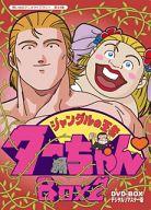 想い出のアニメライブラリー第34集 ジャングルの王者ターちゃん DVD-BOX デジタルリマスター版 BOX 2