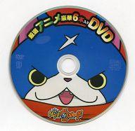 妖怪ウォッチ アニメ厳選6本DVD (妖怪ウォッチ まるごとともだちファンブック4 付録)