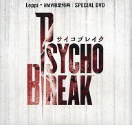 PSYCHOBREAK サイコブレイク Loppi・HMV限定特典 SPECIAL DVD