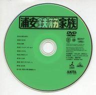 浦安鉄筋家族(DVDのみ)