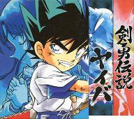 不備有)剣勇伝説YAIBA DVD-BOX [限定](状態:DISC6・ブックレット欠品)