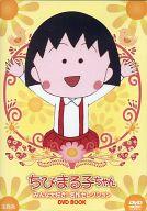 ちびまる子ちゃん みんな大好き!名作セレクション DVD BOOK