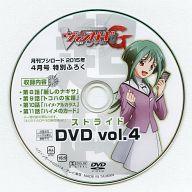 ストライドDVD vol.4 (月刊ブシロード 2015年4月号 特別ふろく)