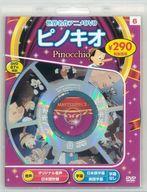 ピノキオ(名作アニメDVD)