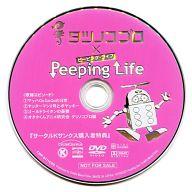 タツノコプロ×Peeping Life サークルKサンクス購入者特典DVD