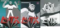 想い出のアニメライブラリー第48集 ビッグX HDリマスター版 DVD-BOX