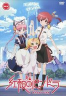 「紅殻のパンドラ」DVD 第3巻