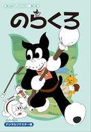 想い出のアニメライブラリー 第61集 のらくろ DVD-BOX デジタルリマスター版