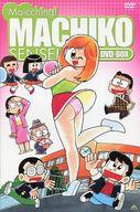 不備有)限定 まいっちんぐマチコ先生 DVD-BOX(状態:DISC1・アルバム欠品)