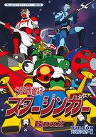 想い出のアニメライブラリー第66集 SF西遊記スタージンガー DVD-BOX デジタルリマスター版 BOX2