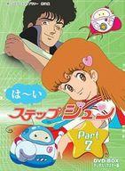 不備有)想い出のアニメライブラリー第21集 はーいステップジュン DVD-BOX デジタルリマスター版 Part2(状態:DISC3欠品)