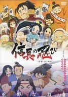 信長の忍び(第13巻特典DVDのみ)