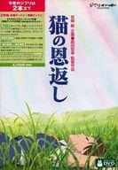 不備有)猫の恩返し/ギブリーズ episode2(状態:リーフレット欠品)