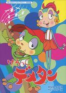 不備有)想い出のアニメライブラリー 第60集 けろっこデメタン DVD-BOX HDリマスター版(状態:DISC1欠品)