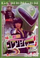 秘密戦隊ゴレンジャー(5)