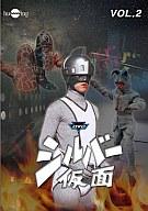 シルバー仮面 2