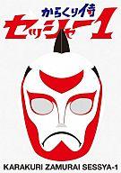 からくり侍 セッシャー 1 初回限定特別版DVD-BOX
