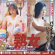 熟女シリーズ第 4 巻新田利恵辻元美薗 ( ソフトオンデマンド /SDJV-139)