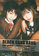 BLACK GANG BANG / 樹若菜・由月理帆