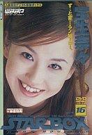 STAR BOX Vol.16 / 宝生奈々