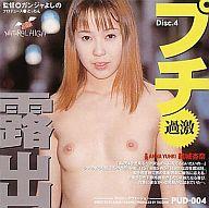 プチ露出 DVD Disc.4 結城杏奈 ( ナチュラルハイ /PUD-004)