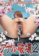 アナル破壊2 / 月咲舞