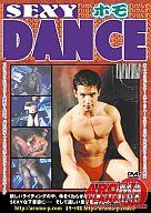 SEXY ホモ DANCE