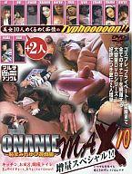 ONANIE MAX 10 ~恥まみれゆび遊戯編~ (ブレーントラストカンパニー/MIA-67/MI)