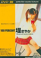 100 PERCENT 堤サヤカ (タカラ映像)