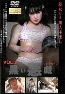 黒い悪戯 VOL.2 (ゴールドラッシュ/DVG-6)