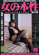 女の本性3 /逢崎みゆ (U&K/OJ-3D)